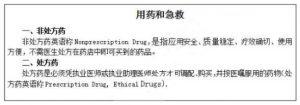 初中教师资格证生物学科面试教案《用药和急救 》